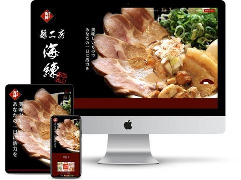 麺工房海練