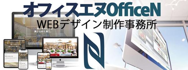 OfficeNバナー