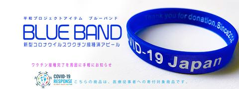 stores_bn_blueband2