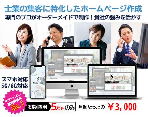 士業用広告