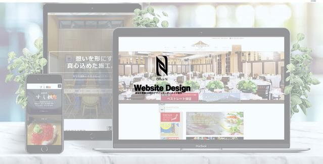 OfiiceNオフィスエヌ|WEBデザイン事務所