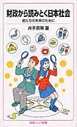 画像財政から読みとく日本社会
