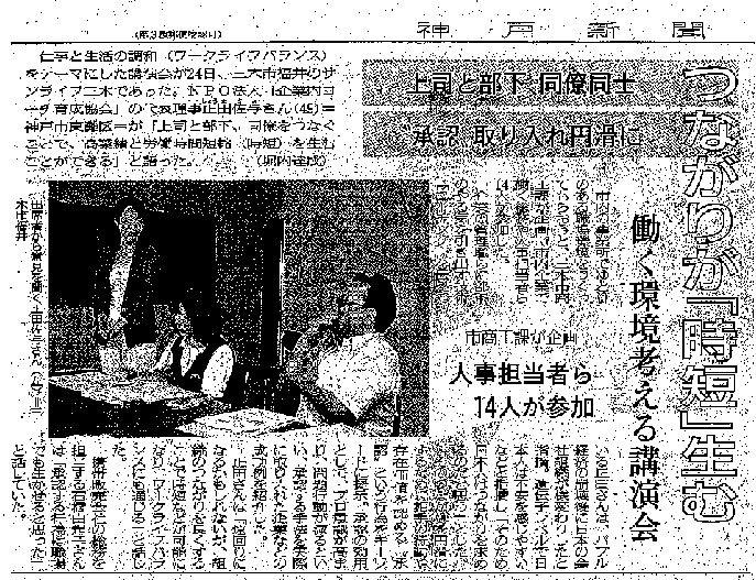 神戸新聞20130726WLBセミナー