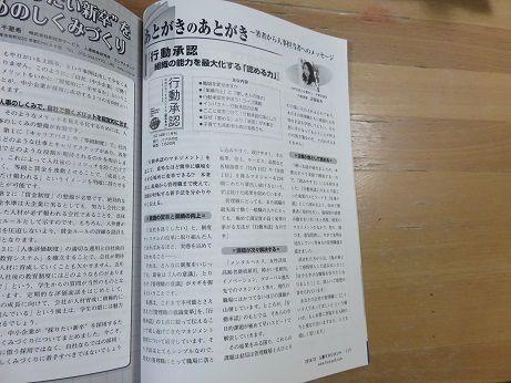 5月刊人事マネジメント (2)