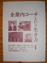 小冊子・企業内コーチという生き方 I