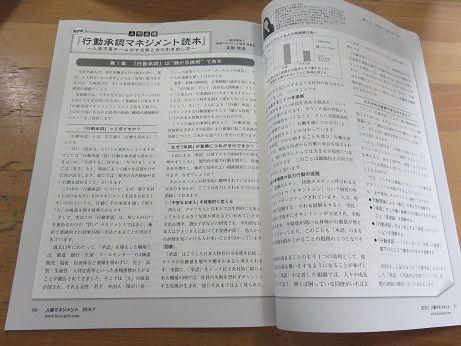 0705月刊人事マネジメント2
