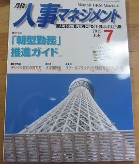 5月刊人事マネジメント1