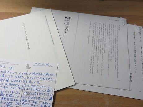 藤野寛氏論文-2