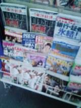 売店の雑誌