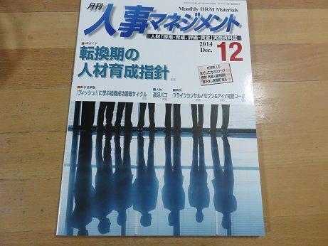 5月刊人事マネジメント