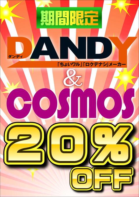 dandycosmos