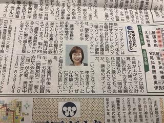 20171210中日新聞「中日文化センターだより」
