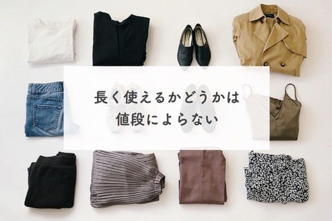 服を長く着られるかは値段によらない。