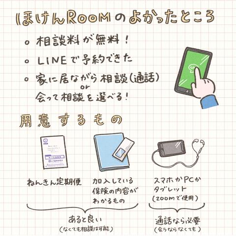 202011ほけんROOM_出力_005