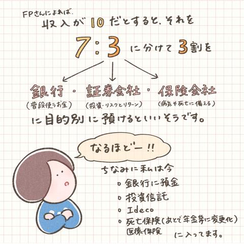 202011ほけんROOM_出力_003