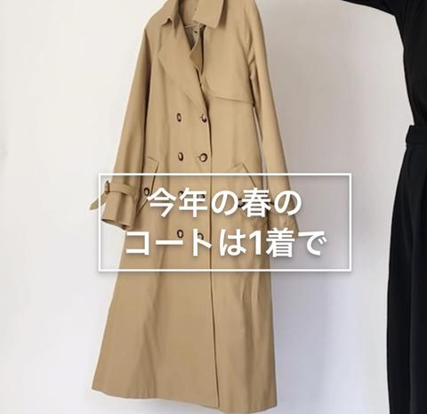春のコートは1着で。これも骨格診断と顔タイプ診断の似合う条件をクリアしたものだった。