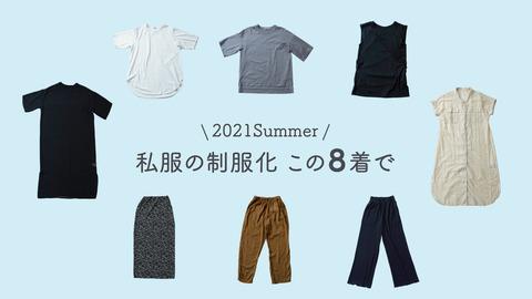 今年の夏服は8着で。【動画あり/私服の制服化】