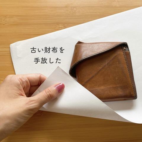 古い財布を白い紙に包んで捨てた。旅行財布を捨てても、旅の思い出ごと消えるわけじゃない。