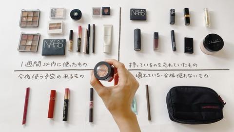 202107化粧品動画サムネ画像1