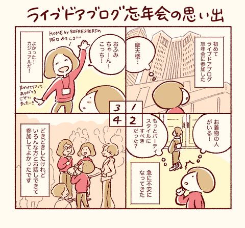 ライブドア忘年会1 3