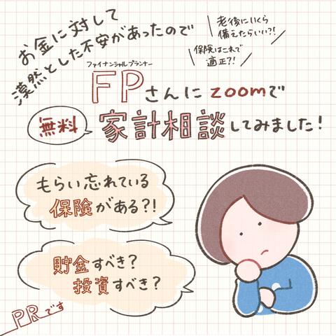 202011ほけんROOM_出力_001
