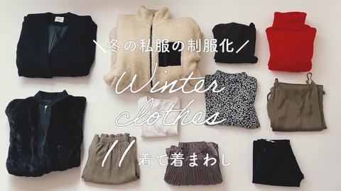 冬服はこの11着で。私服の制服化【動画あり】