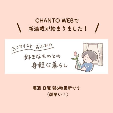 CHANTO WEBで新連載「好きなものとの身軽な暮らし」が始まりました!