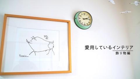 ①飾り物編 | 買ってよかったインテリア5つ【動画あり】