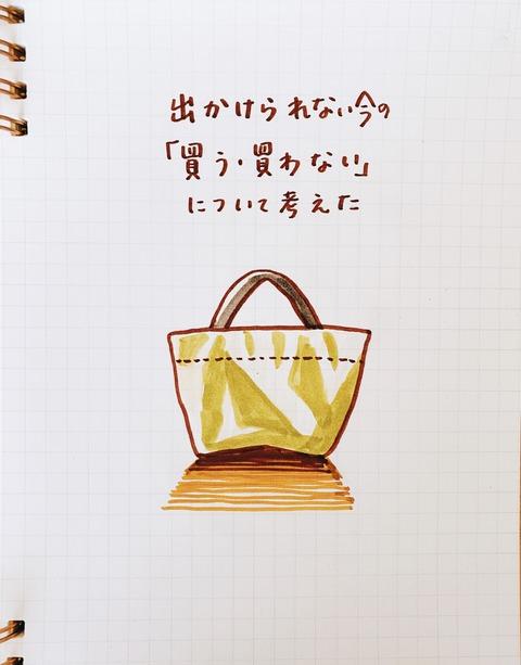 今、自分ならバッグを買うかどうか考えた。【お悩み相談】