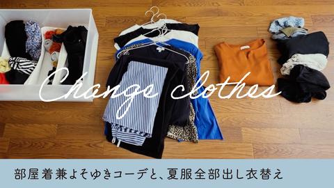 部屋着 兼 よそゆきに求めるものについてと、 夏服全部出しして衣替えした話。