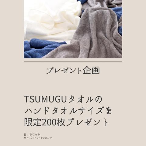 TSUMUGUタオルのプレゼント企画【10/3まで】と、熱く語ったタオル制作秘話のアーカイブ。
