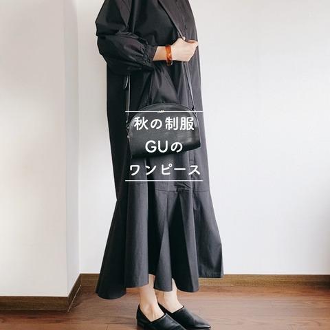 GUワンピ、秋の制服はこれ1着でいけそうなくらい良い買い物をした。