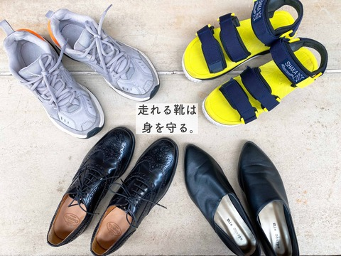 """""""走れる靴""""で出かけることは、身を守る。"""