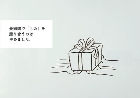 クリスマスも誕生日も、ちょっとうまいもん食べられたらそれで良い。夫婦間でプレゼント贈り合いをやめて数年経った。