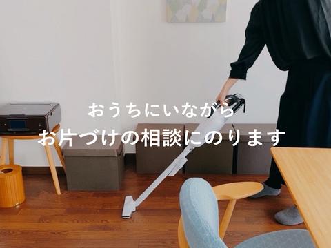 ココナラ片付け相談-01
