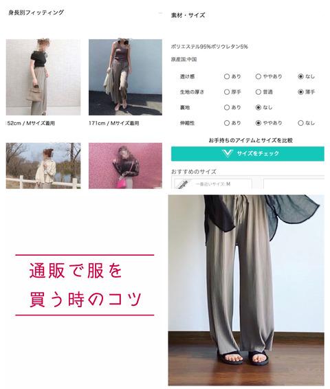 服の通販、