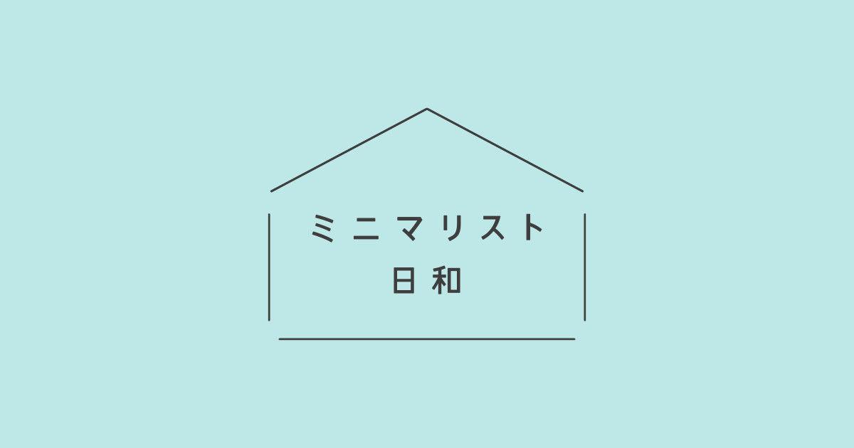 ミニマリスト日和 Powered by ライブドアブログ