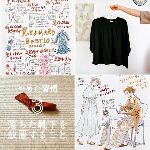 5月の人気記事。部屋着兼よそゆきはこんな装いがいい/クローゼット公開/買ってよかったもの/GUと妙に相性がいい話。