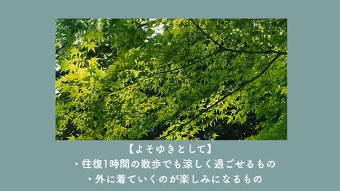 202006_roomwearシーケンス 01.00_01_01_15.静止画023