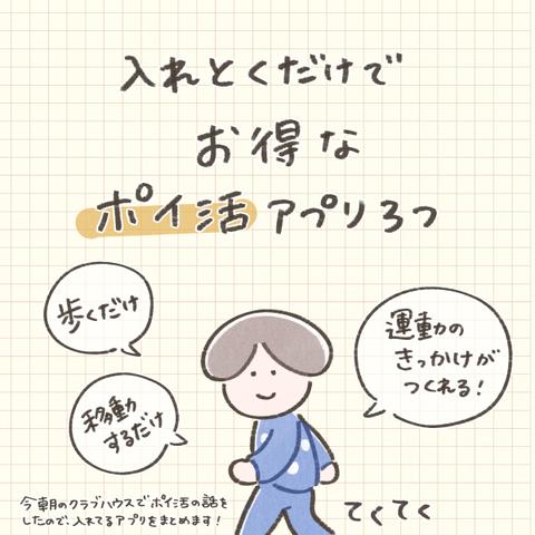 おふポイ活_002