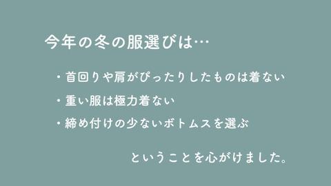 202101_冬の私服の制服化_シーケンス 01.00_00_54_04.静止画041