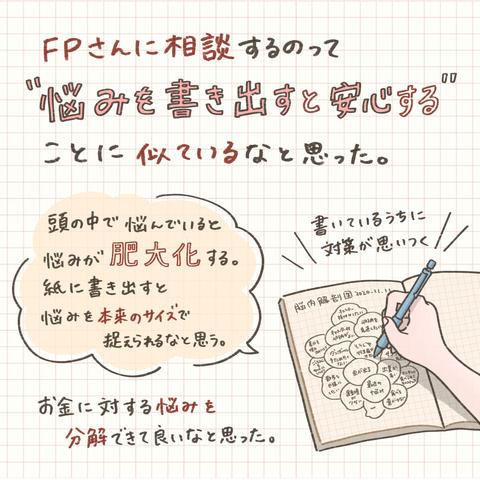 202011ほけんROOM_出力_004