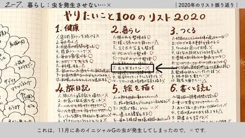 202101_100list_シーケンス 01.00_04_02_24.静止画019