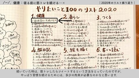 202101_100list_シーケンス 01.00_02_47_12.静止画020