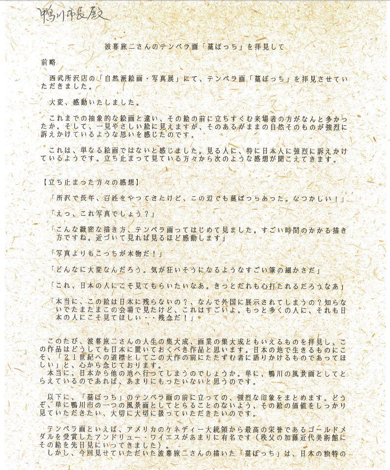 「鴨川市長への手紙」温泉人(おふろうど)より