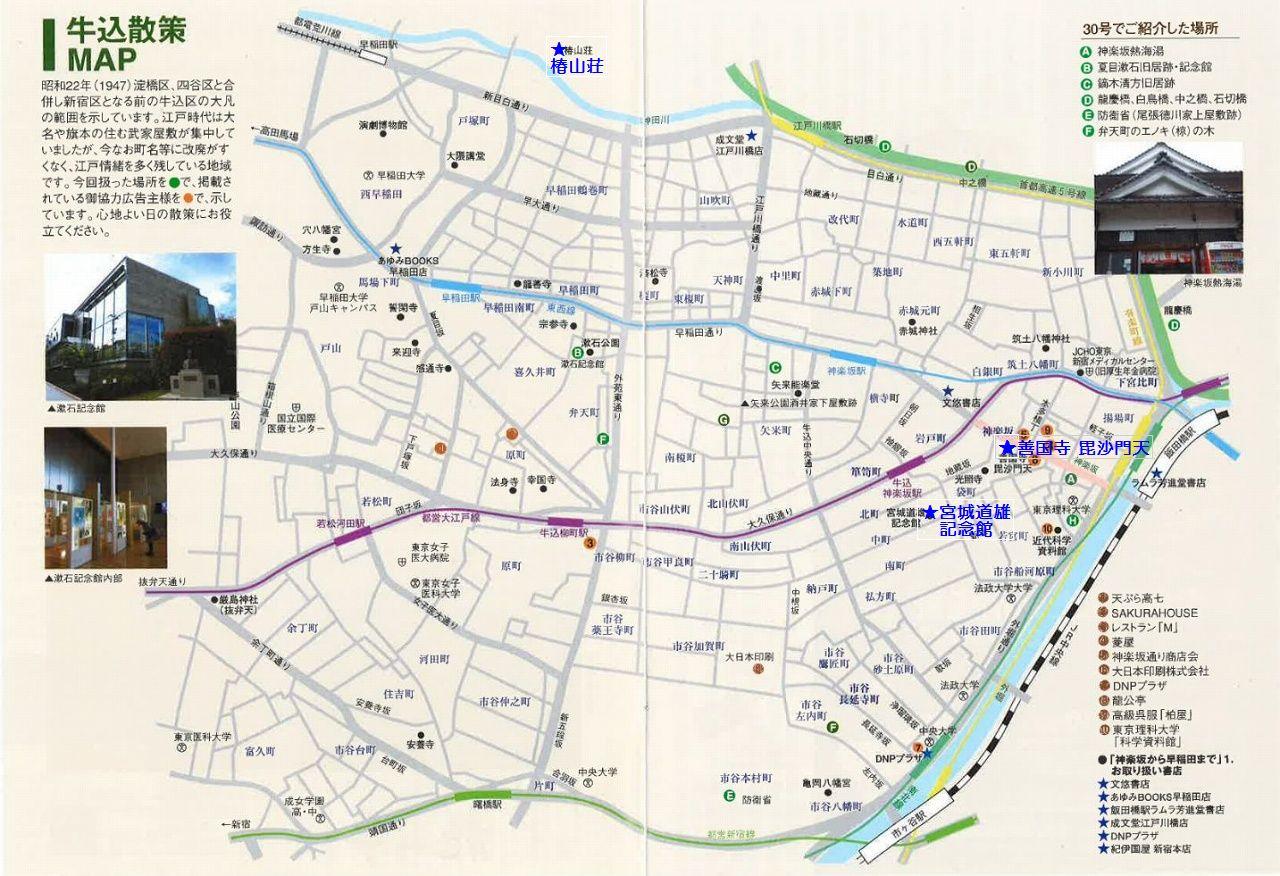 s-牛込散策MAP