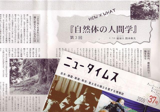 『自然体の人間学 第3回』(「ニュータイムス37号」掲載)