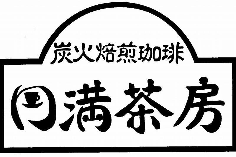 s-ロゴマーク「円満茶房」