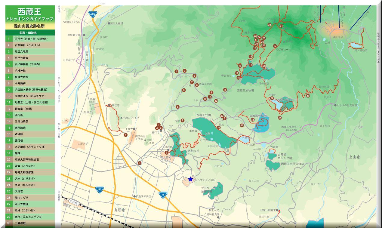 やまがた観光マップ・西蔵王(トレッキングガイドマップ)