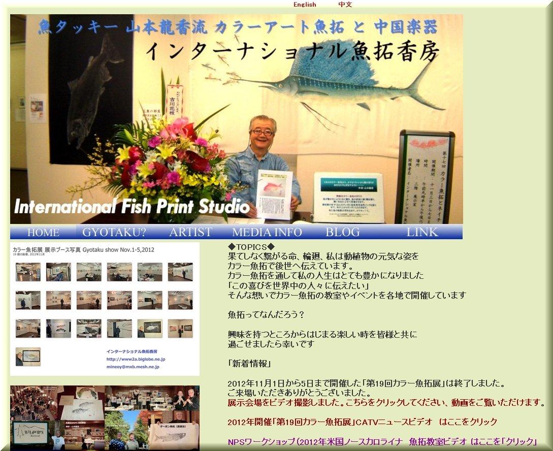 インターナショナル魚拓香房HP